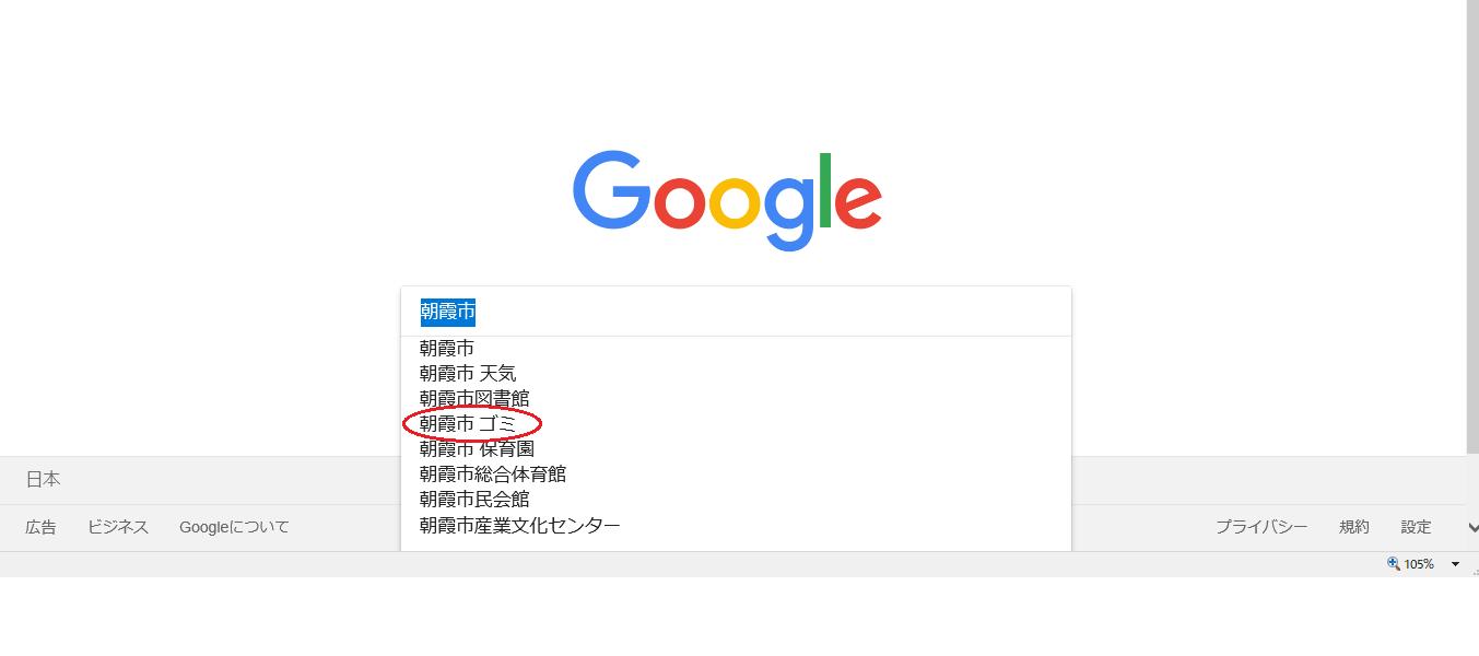 ゴミ検索画像 朝霞市
