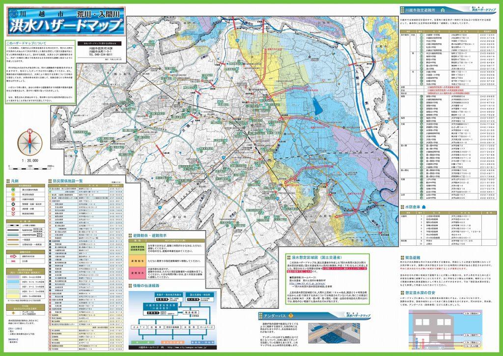川越 市 ハザード マップ 内水ハザードマップ/川越市